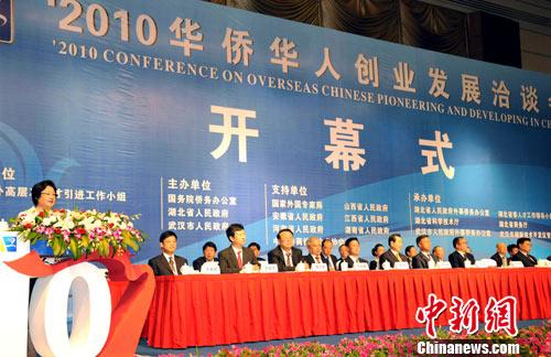 """第十届""""华创会""""在武汉开幕 迎来十周年庆"""