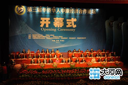 2010华侨华人中原经济合作论坛在平顶山市开幕