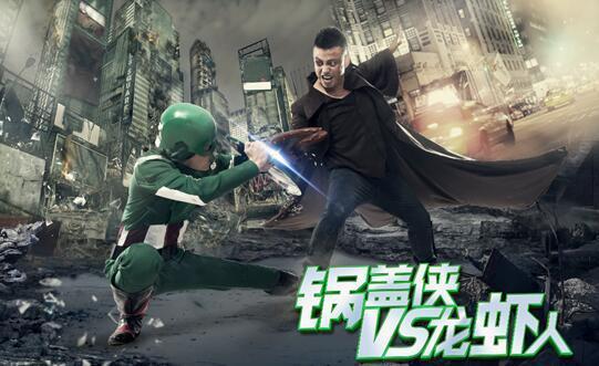 [热点新闻]《锅盖侠大战龙虾人》上线 孙昊、张涛塑造英雄
