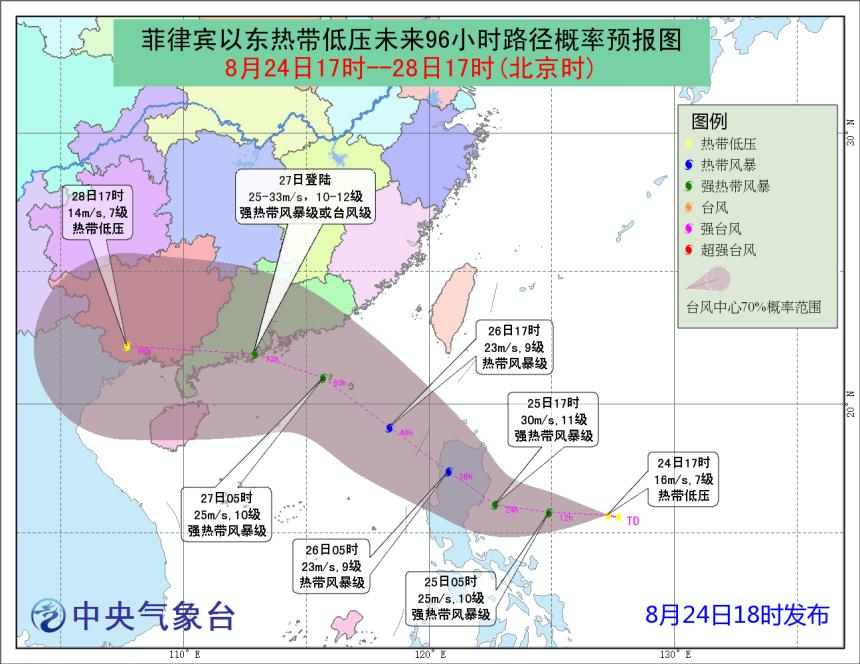今年第14号台风正生铁通影院成 料27日登陆广东至海南一带