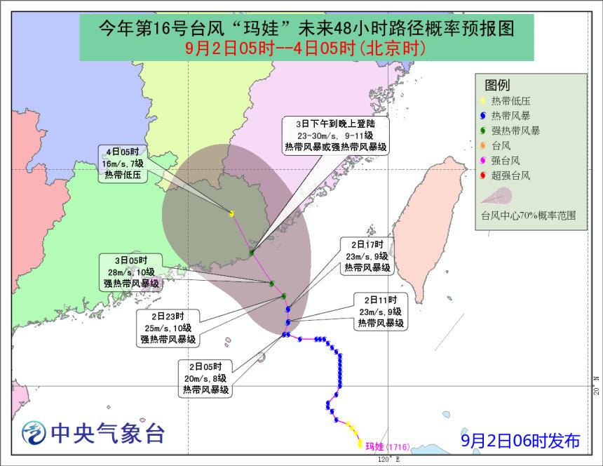 """中央气象台发布台风黄色预警:台风""""玛娃""""明日登陆"""