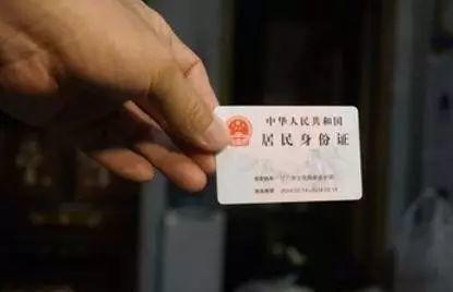 """公安部放出""""大招"""":身份证将迎大变革 关乎每个人"""