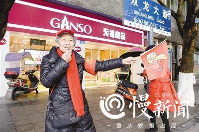 重庆渝北有个81岁的费婆婆 碰到请为她点赞