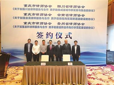 重庆与云、贵、川三省律协建立战略合作