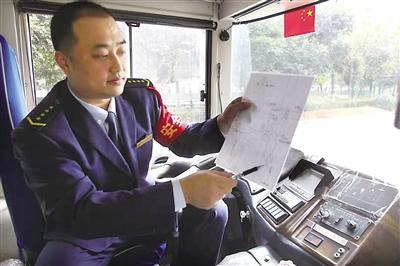 重庆公交司机为游客手绘地图走红 你也被暖到了吗?
